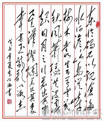 副院长,中国书法家协会会员,中国当代硬笔书法家协会理事,青岛市书法