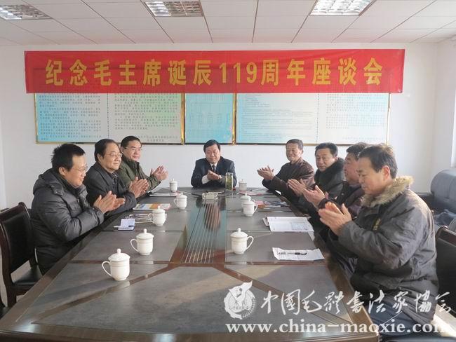 中国毛体书法家协会纪念毛泽东诞辰119周年座谈会