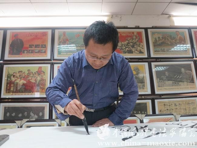 中国毛体书法家协会常务理事谷建林书写现场