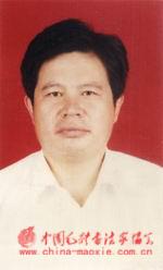 中国毛体书法家协会常务理事