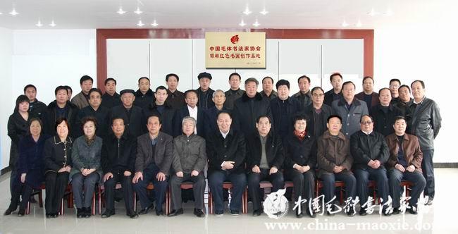 中国毛体书法家协会河北省邯郸红色书画创作基地 在邯郸挂牌成立 - 墨涵 佳境 - 墨涵佳境