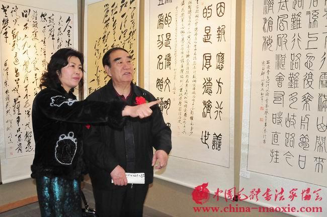 现在的中国书法家协会会长是谁?图片