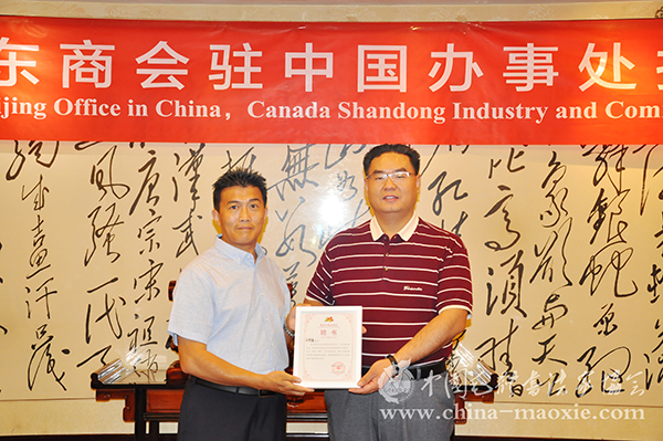 加拿大山东商会驻中国办事处揭牌仪式在首都北京举行 - 墨涵 佳境 - 墨涵佳境