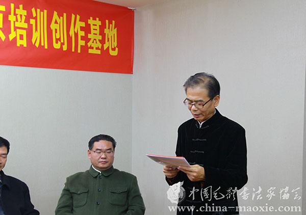 北京培训创作基地主任由贾燕生担任;基地副主任赵东,郝元元担任.